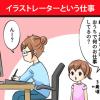 在宅という仕事★制作スタッフによる在宅勤務の紹介漫画