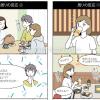 4コマでメリットデメリット★制作スタッフによる在宅勤務の紹介漫画