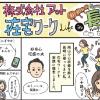 在宅ワークin 長崎★制作スタッフによる在宅勤務の紹介漫画