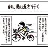 仕事場は大自然★制作スタッフによる在宅勤務の紹介漫画