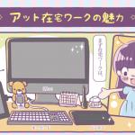 女の子向けのタッチでマンガ★制作スタッフによる在宅勤務の紹介漫画