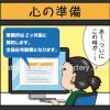 在宅勤務の4コマ漫画★制作スタッフによる在宅勤務の紹介漫画