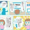 在宅ワークのメリットデメリット★制作スタッフによる在宅勤務の紹介漫画