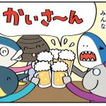 動物擬人化でコミカルシュールな4コママンガ★制作スタッフによる在宅勤務の紹介漫画