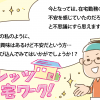 在宅勤務漫画★制作スタッフによる在宅勤務の紹介漫画