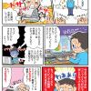 タイピング練習教材マンガ J48