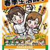 サンプルG248タッチ ポスターデザイン・男女イラスト