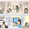 イラスト制作の在宅勤務スタッフ募集中!求人漫画その1〜応募から面接の様子について〜