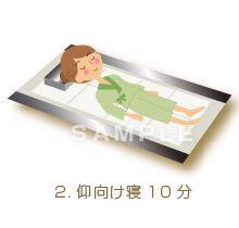 A06-54 岩盤浴の挿絵制作例 仰向け寝