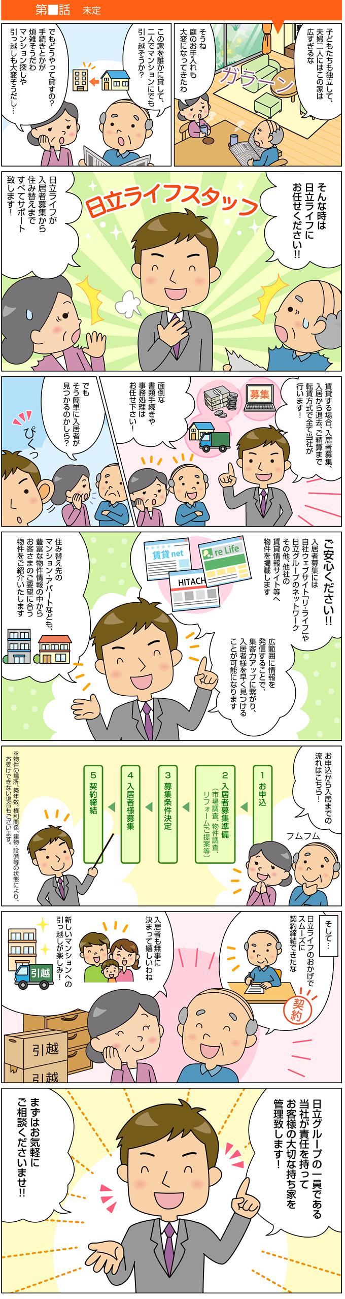 A102-19 住宅購入紹介マンガ