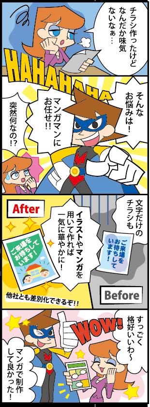 A114-10 海外アニメ・アメコミ風 4コママンガ