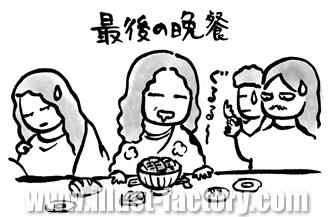 A118-09 書籍挿絵 最後の晩餐風イラスト