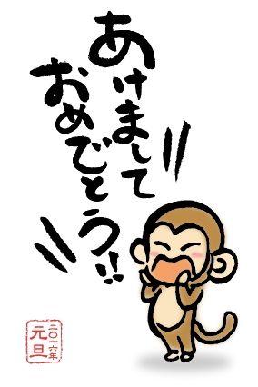 A141-03 干支のイラスト 猿(サル)