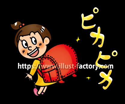 A176-01 元気な女の子イラスト ピカピカランドセル