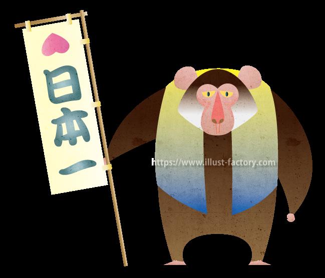 A182-03 猿のイラスト制作