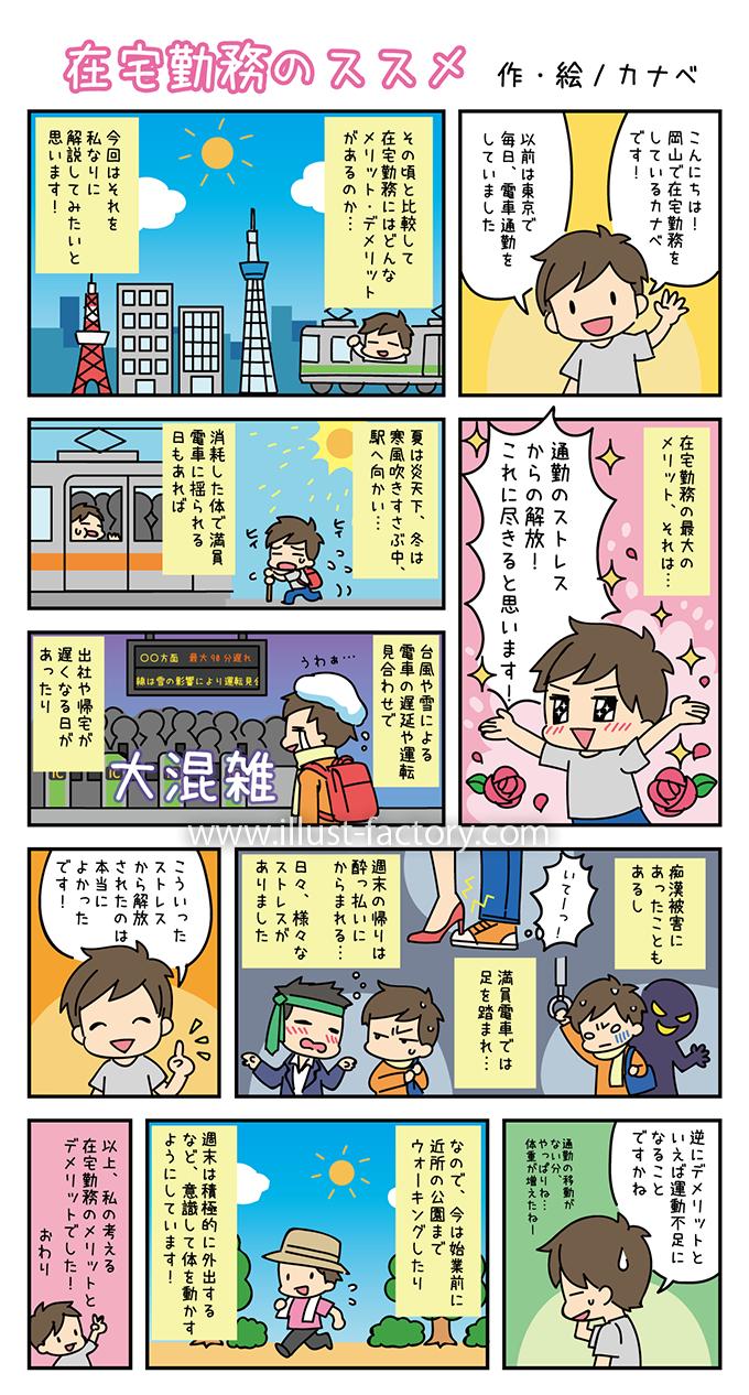 A188-1 在宅勤務メリットデメリット漫画