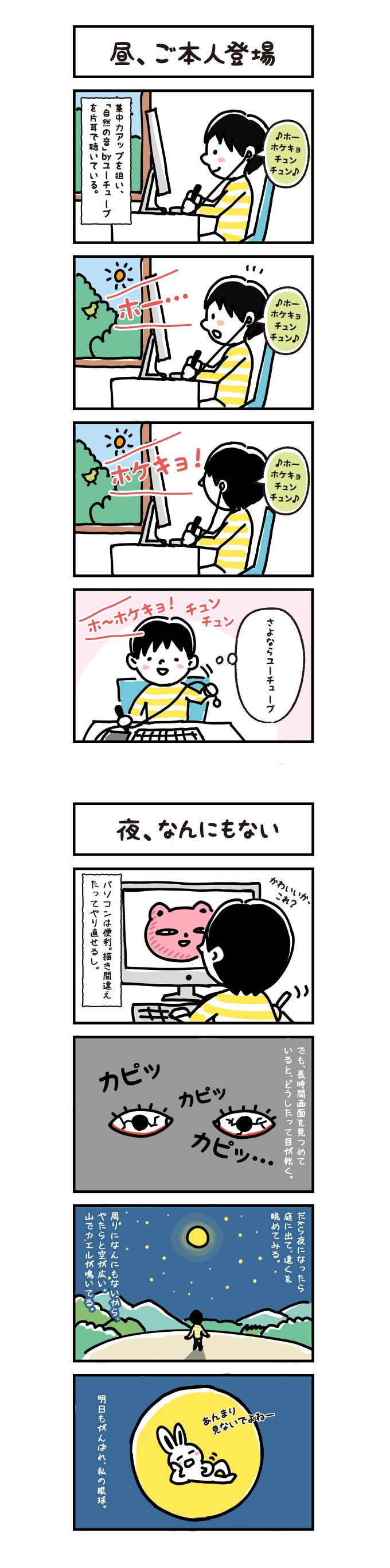 A191-2 田舎暮らし在宅勤務の漫画