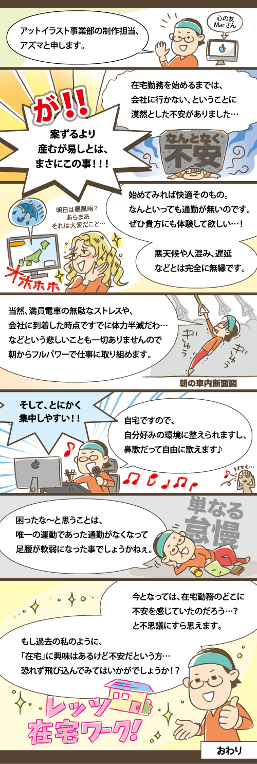 A195-1 在宅勤務・テレワークのエピソード漫画