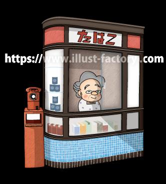 A220-01 昭和レトロのイラスト制作 ~たばこや~