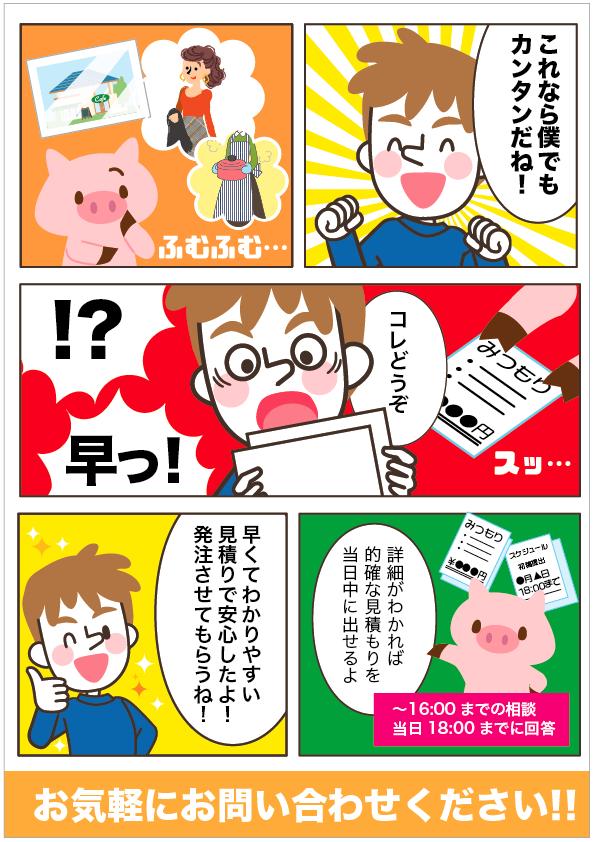 A262-05 サービス紹介 依頼のコツ漫画制作例