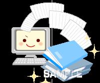 A54-02 証憑書類の整理・保存業務