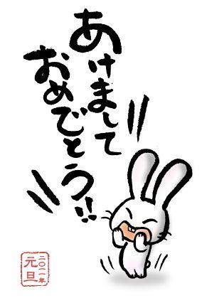A56-11 ウサギのイラストを使った年賀状例