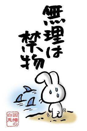 A56-12 ウサギのイラストを使った年賀状例