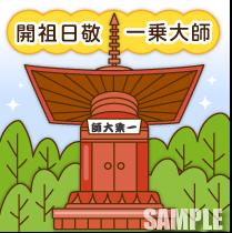 A61-38 開祖日敬