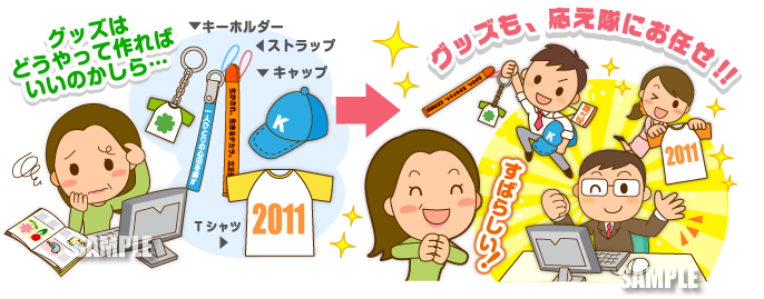 A61-14 グッズ作成サービス