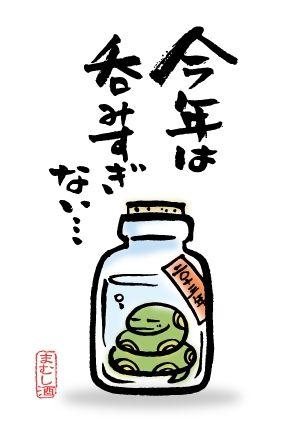 A75-01 墨絵風干支(巳)コミカルイラスト制作例