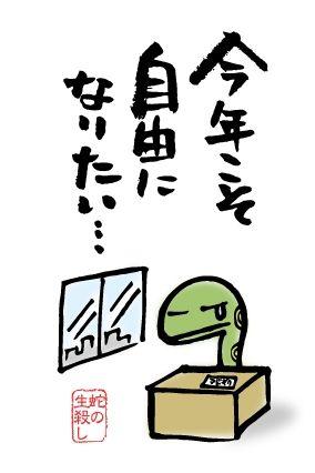 A75-02 墨絵風干支(巳)コミカルイラスト制作例