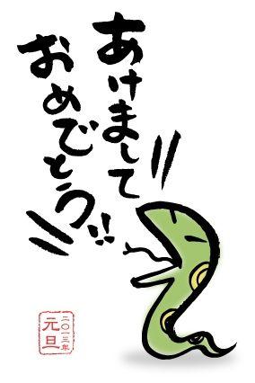 A75-04 墨絵風干支(巳)コミカルイラスト制作例