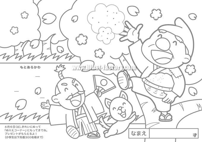 A90-1 子供用塗り絵 花咲爺さんイラスト