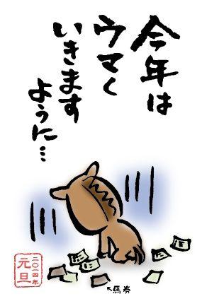A94-3 干支のイラスト(馬)
