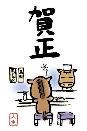 A94-4 干支のイラスト(馬)