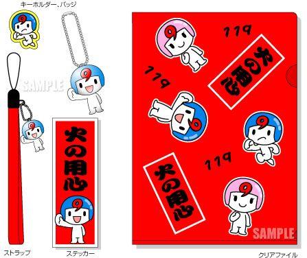 C32-05 マスコットキャラクターグッズ展開例