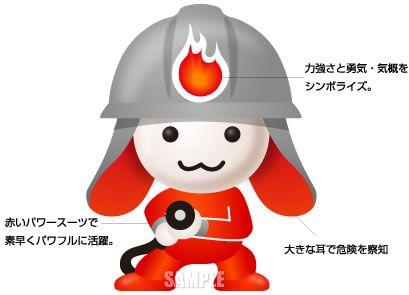 C37-01 うさぎのキャラクターデザイン 消防士