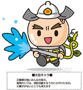 C38-01 マメな隊員 大豆のオリジナルキャラクターデザイン 消防士