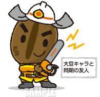 C38-04 コーヒー豆のオリジナルキャラクター