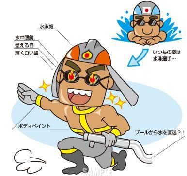 C39-01 水泳選手の隊員キャラクター制作 消防士
