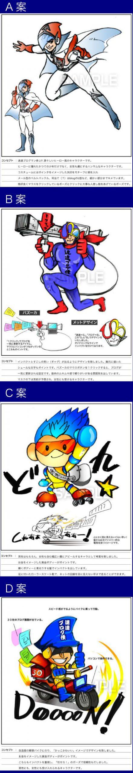 C61-02 キャラクターデザイン 最初に提示させて頂いたアイデアの内容