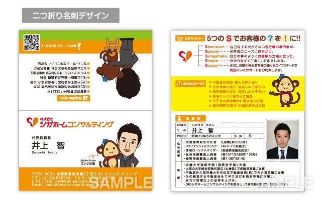 C66-08 猿のキャラクターを使った名刺デザイン
