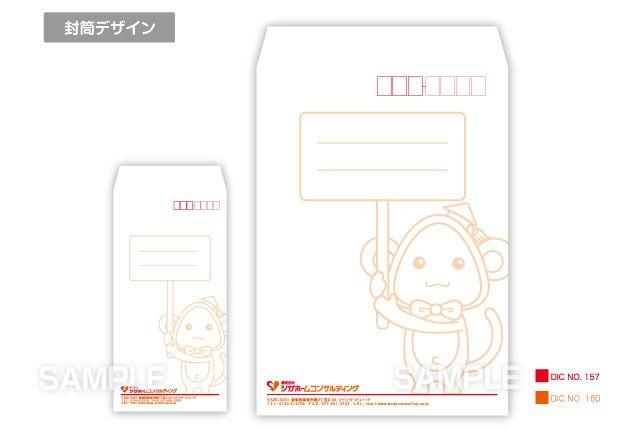 C66-09 猿のキャラクターを使った封筒デザイン