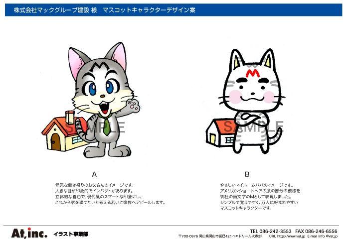C68-04 猫のキャラクターデザイン案 まずこの2種類の猫キャラクター案をご提案しました。