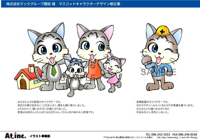 C68-05 猫のキャラクターデザイン案 A案をお選びいただき、ご要望を反映させたものです。