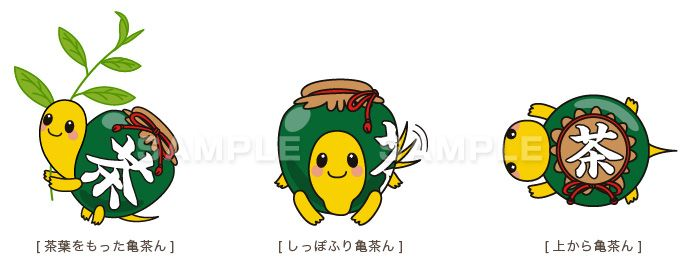 C69-04 亀のキャラクターデザイン 展開