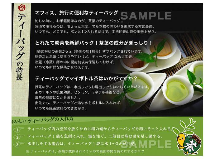 C69-06 亀のキャラクターデザイン お茶の入れ方説明