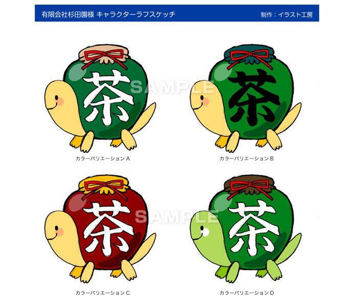 C69-09 亀のキャラクターデザインアイデア