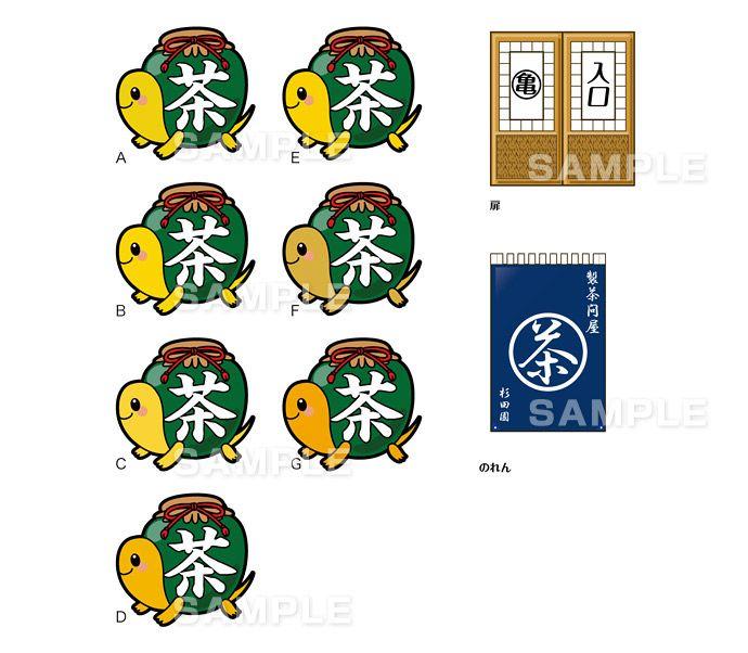 C69-10 亀のキャラクターデザイン