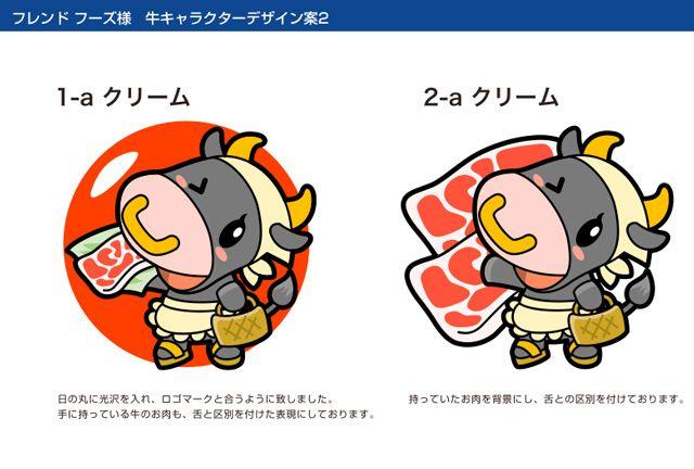 C76-02 牛のキャラクター 提案